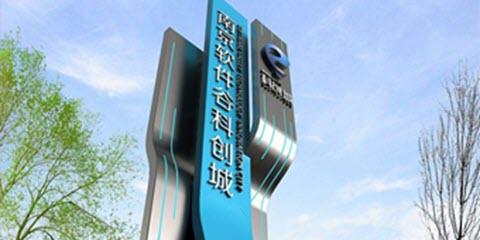 软件谷科创城南京